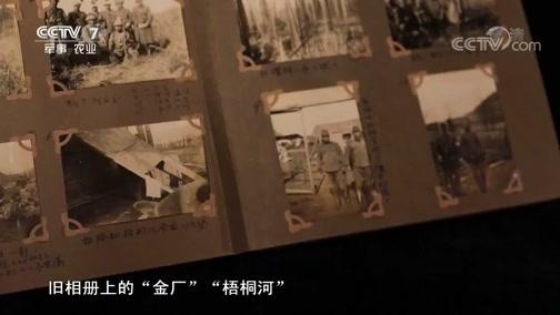 《军迷淘天下》 20190120 我身边的战争遗迹——相册里的侵略罪证