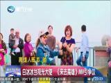 两岸共同新闻(周末版) 2019.01.19 - 厦门卫视 00:59:19