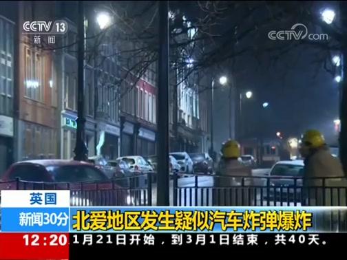 [新闻30分]英国 北爱地区发生疑似汽车炸弹爆炸