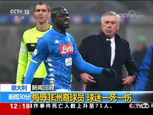 [新闻30分]意大利 种族歧视被罚 国米主场看台空荡荡