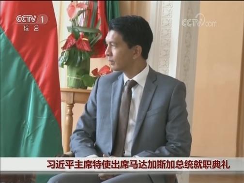 [视频]习近平主席特使出席马达加斯加总统就职典礼