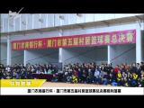 炫彩生活(美食汽车版) 2019.01.20 - 厦门电视台 00:13:33