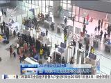 特区新闻广场 2019.1.21 - 厦门电视台 00:22:55