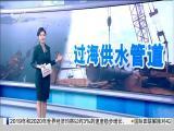 特区新闻广场 2019.1.22 - 厦门电视台 00:22:38