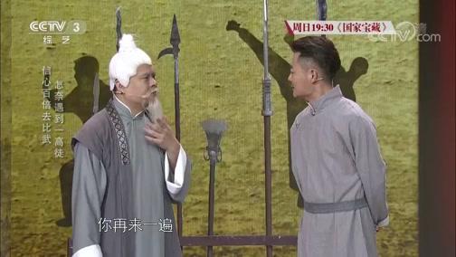 《一个人的武林》苏豪 苏丹 陈亮