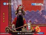 执法斩亲(5) 斗阵来看戏 2019.1.23 - 厦门卫视 00:49:35