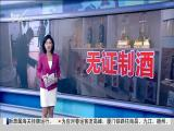 特区新闻广场 2019.01.23 - 厦门电视台 00:23:04