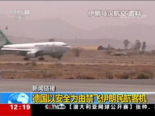 [新闻30分]德国禁飞伊朗民航客机