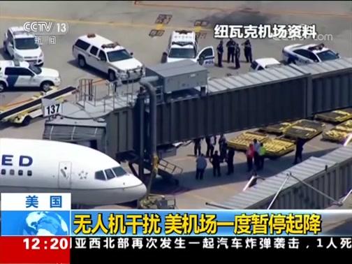 [新闻30分]美国 无人机干扰 美机场一度暂停起降