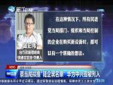 两岸新新闻 2019.01.24 - 厦门卫视 00:25:10