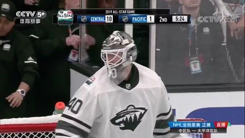 [NHL]全明星正赛:中区队VS太平洋区队 第二节