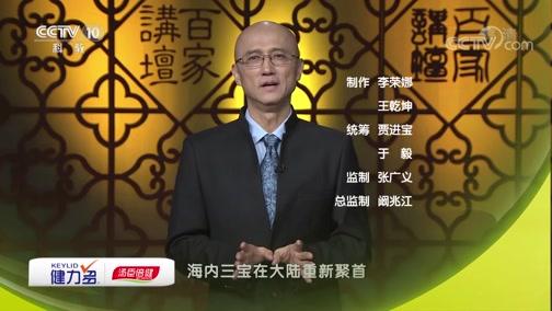 国宝迷踪 7 海内三宝之谜 百家讲坛 2019.1.27 - 中央电视台 00:37:34
