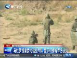两岸新新闻 2019.1.28 - 厦门卫视 00:29:59