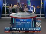 公交专用道,能让上下班路更顺畅吗? TV透 2019.1.28 - 厦门电视台 00:25:02