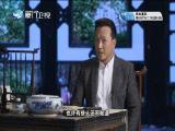 百年巨匠 齐白石 两岸秘密档案 2019.01.28 - 厦门卫视 00:40:42