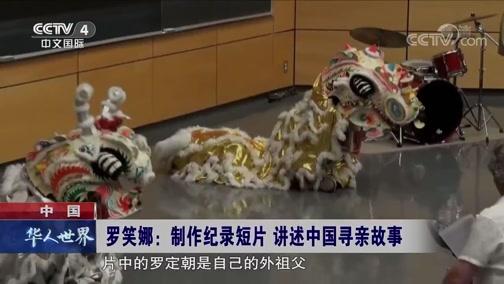 中国 罗笑娜:制作纪录短片 讲述中国寻亲故事 华人世界 2019.1.29 - 中央电视台 00:01:39
