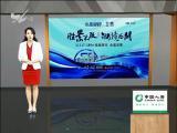 炫彩生活(房产财经版)2019.01.28 - 厦门电视台 00:10:55