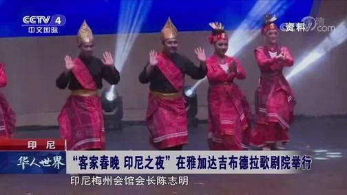 """印尼 """"客家春晚 印尼之夜""""在雅加达吉布德拉歌剧院举行 华人世界 2019.01.29 - 中央电视台 00:00:38"""