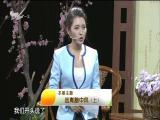 远离脑中风(上) 名医大讲堂 2019.01.29 - 厦门电视台 00:29:24