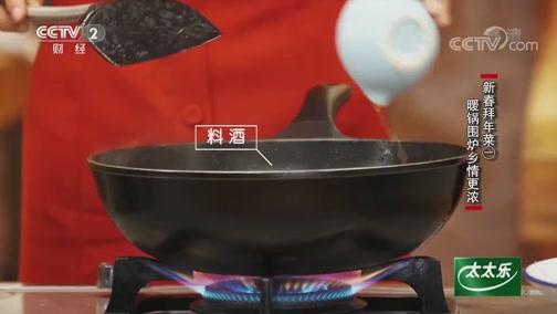 《回家吃饭》 20190129 新春拜年菜①暖锅围炉乡情更浓