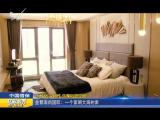 炫彩生活(房产财经版) 2019.1.30 - 厦门电视台 00:11:57