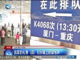 两岸新新闻 2019.1.31 - 厦门卫视 00:28:16