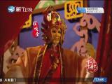 平辽王(35) 斗阵来讲古 2019.02.01 - 厦门卫视 00:29:37