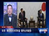 韩日缠斗 矛盾难解 两岸直航 2019.2.1 - 厦门卫视 00:29:26