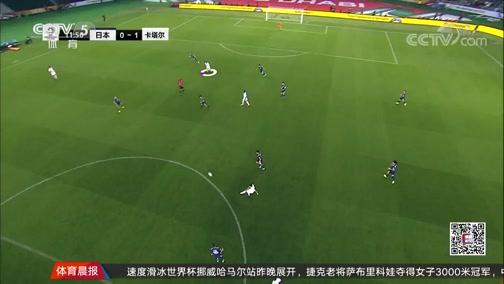 [亚洲杯]董午志:卡塔尔无球跑动创造进攻空间(晨报)