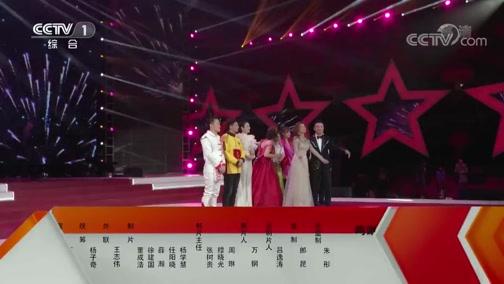 《星光大道》 20190201 2018年度总决赛