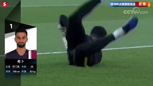 [亚洲杯]决赛:日本VS卡塔尔 赛前报道