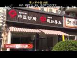 炫彩生活(美食汽车版) 2019.02.03 - 厦门电视台 00:13:42