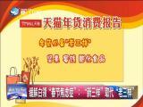两岸共同新闻(周末版) 2019.02.02- 厦门卫视 00:59:19
