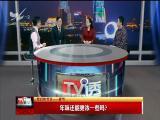 我们的节日——春节:年味还能更浓一些吗? TV透 2019.02.05 - 厦门电视台 00:25:17