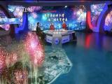 两岸新新闻 2019.02.05 - 厦门卫视 01:11:02
