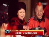 我们的节日——春节:礼俗移易,过年还需要仪式感吗? TV透 2019.02.06 - 厦门电视台 00:25:06