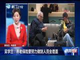 普惠民生 幸福有感 两岸直航 2019.2.8 - 厦门卫视 00:30:05