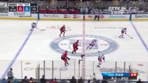[NHL]常规赛:卡罗莱纳飓风VS纽约游骑兵 第一节