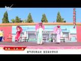 炫彩生活(美食汽车版)2019.02.05 - 厦门电视台 00:10:58