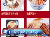 两岸新新闻 2019.02.11 - 厦门卫视 00:26:45