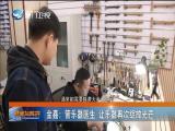 新闻斗阵讲 2019.02.12 - 厦门卫视 00:25:08