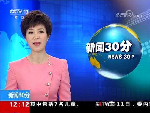 《新闻30分》 20190212