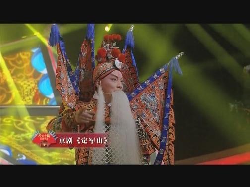 经典戏曲电影选段亮相2019两岸元宵戏曲晚会 00:00:43