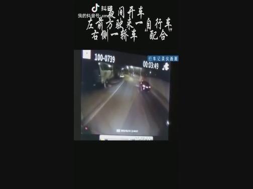 遇到前方有骑车,旁边有轿车时,司机们要注意了 00:00:40