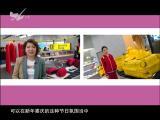 炫彩生活(美食汽车版) 2019.02.13 - 厦门电视台 00:14:22