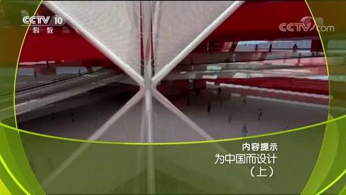 《人物》 20190214 为中国而设计(上)