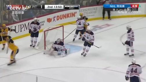 [NHL]常规赛:埃德蒙顿油人1-3匹兹堡企鹅 集锦
