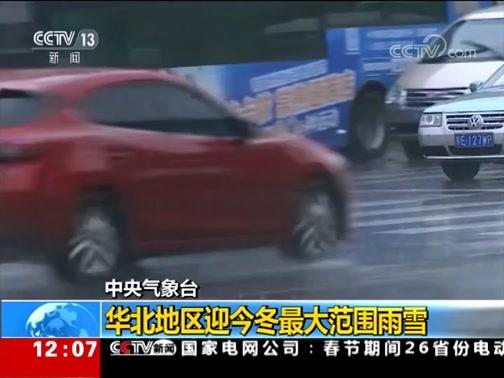 [新闻30分]中央气象台 华北地区迎今冬最大范围雨雪