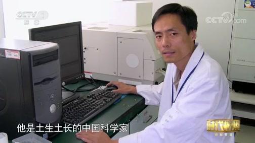 [时代楷模发布厅]钟扬不畏艰难采集种子 王逸平带病研究新药