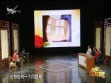 小穴位大健康(下) 名医大讲堂 2019.02.14 - 厦门电视台 00:27:56